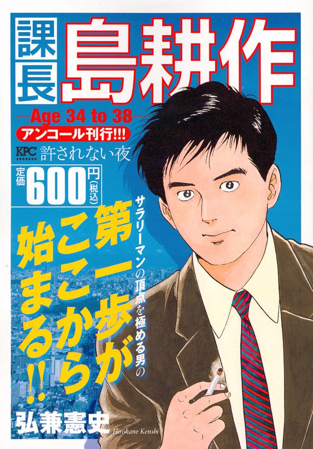課長 島耕作 Age34to38 アンコール刊行!!!