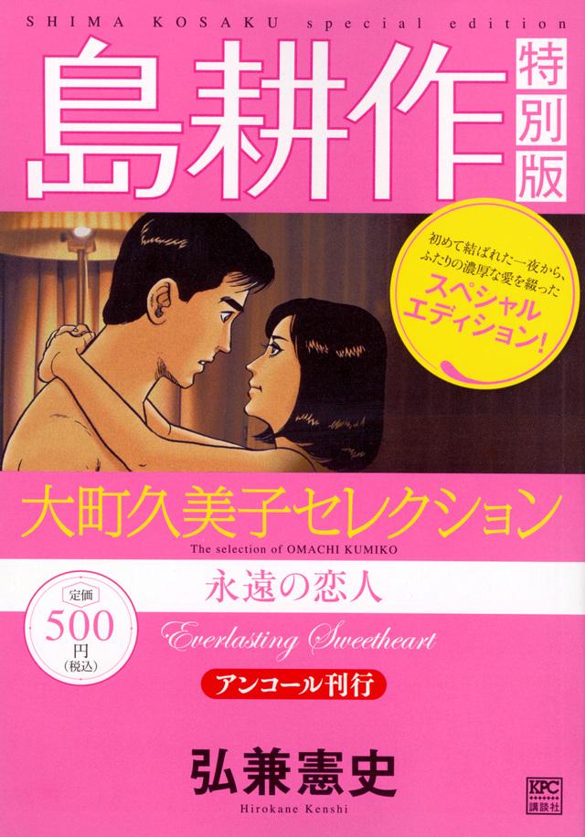 島耕作特別版 大町久美子セレクション 永遠の恋人 アンコール刊行