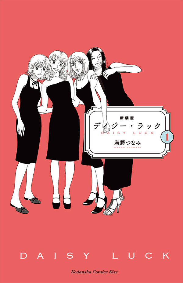新装版 デイジー・ラック(1)