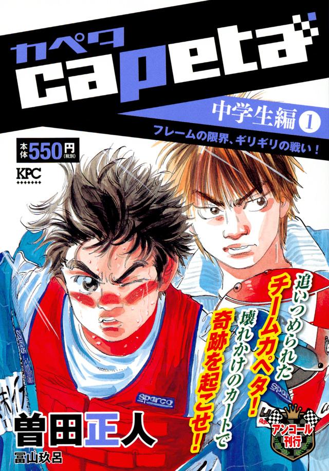 capeta 中学生編(1) フレームの限界、ギリギリの戦い! アンコール刊行