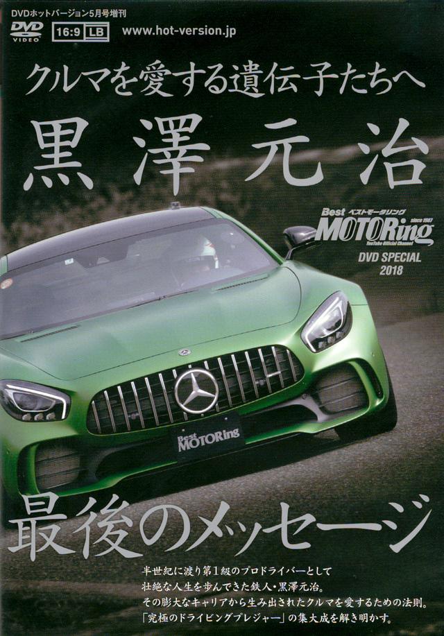 Best MOTORing SPECIAL DVD 黒澤元治 最後のメッセージ