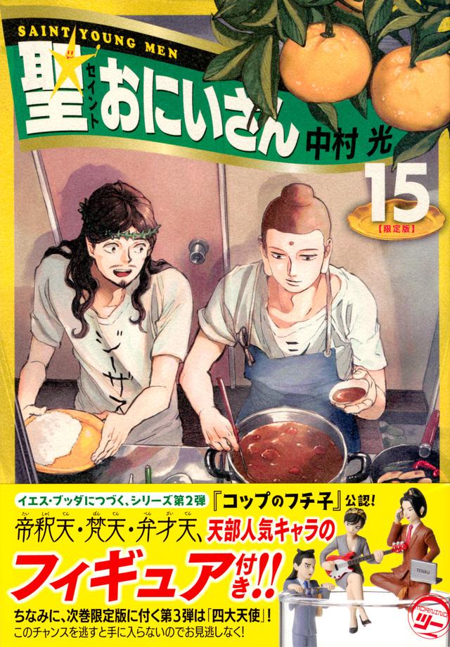 聖☆おにいさん(15)限定版