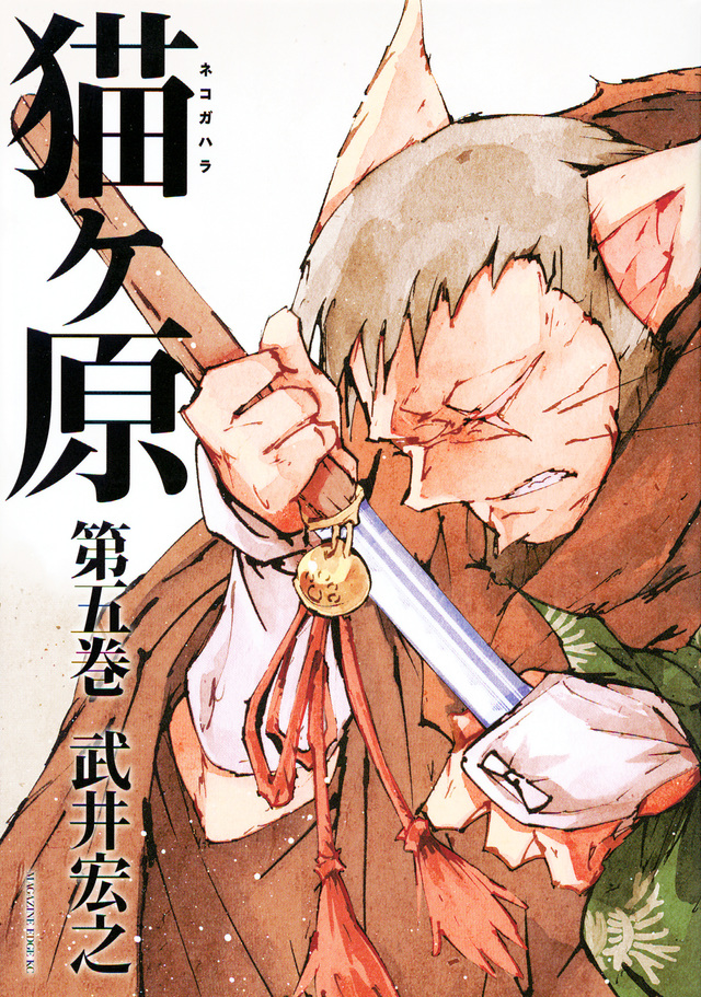 猫ヶ原(5)