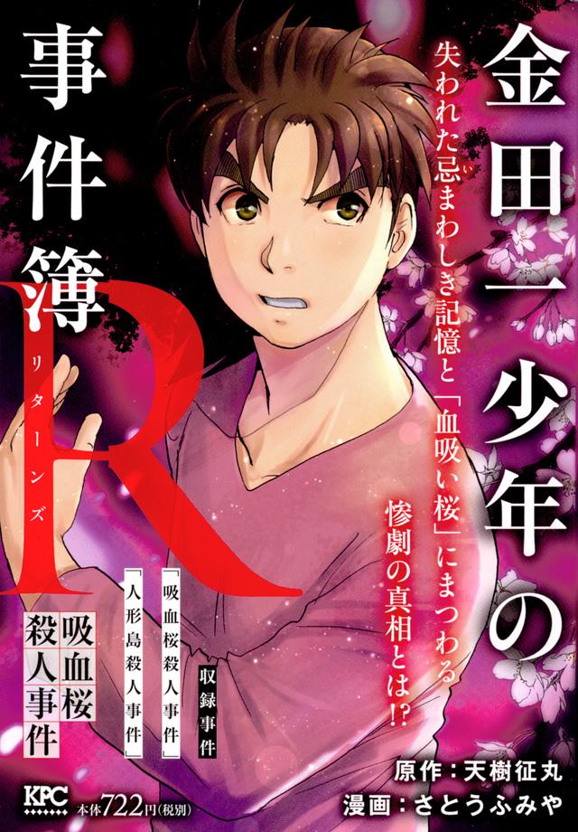 金田一少年の事件簿R 吸血桜殺人事件