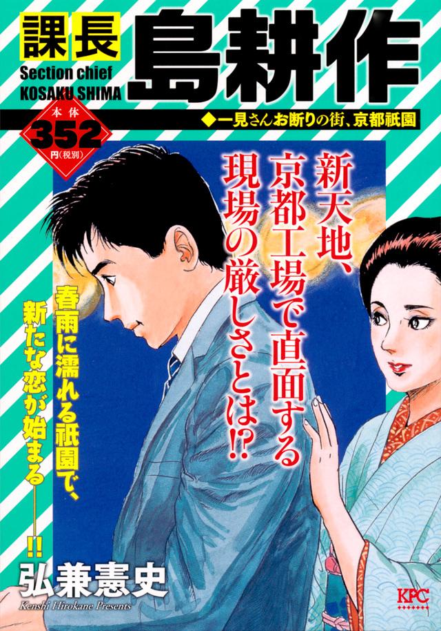課長 島耕作 一見さんお断りの街、京都祇園
