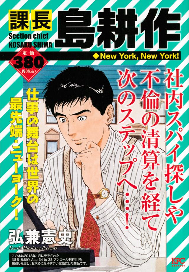 課長 島耕作 New York,New York!