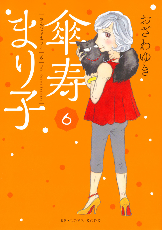 傘寿まり子(6)