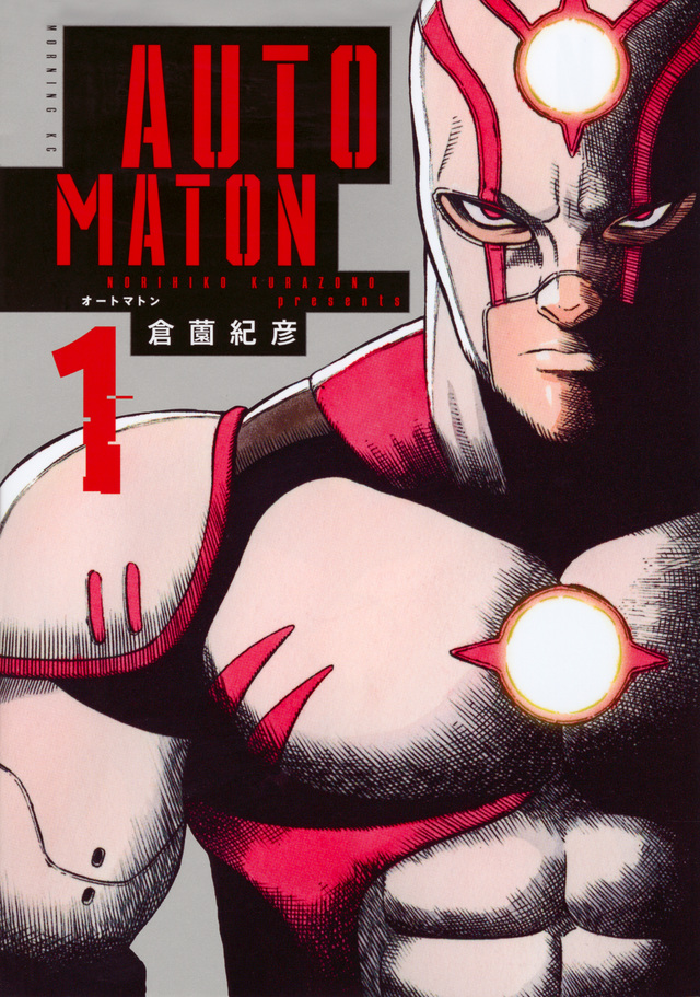 『AUTOMATON(1)』書影