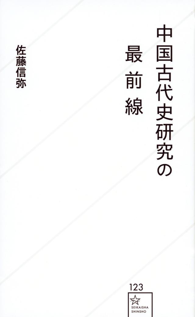 中国古代史研究の最前線