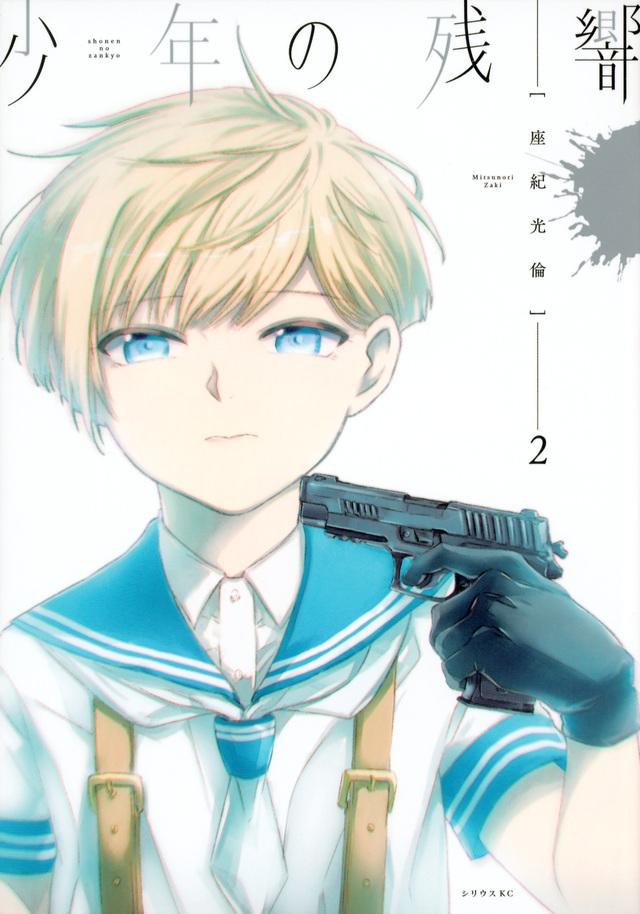 少年の残響(2)