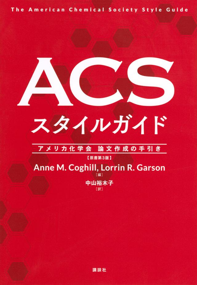 ACSスタイルガイド アメリカ化学会 論文作成の手引き