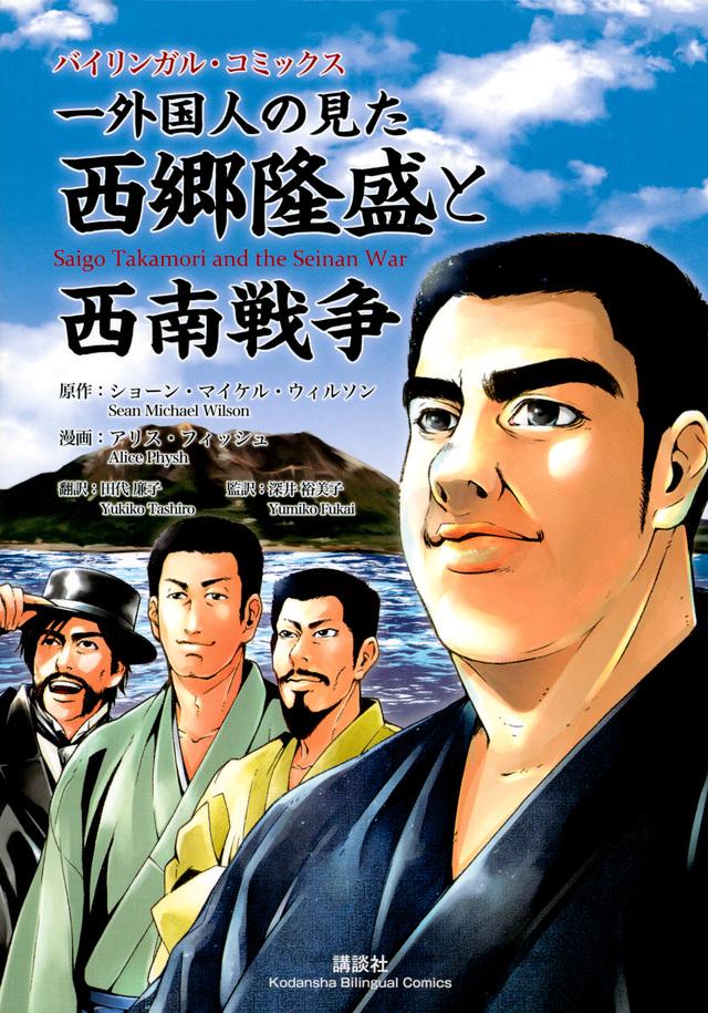 バイリンガル・コミックス 一外国人の見た西郷隆盛と西南戦争 Saigo Takamori and the Seinan War