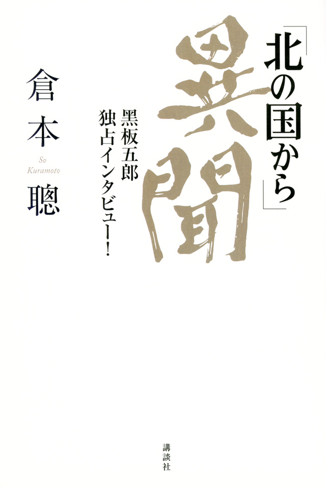 「北の国から」異聞 黒板五郎 独占インタビュー!