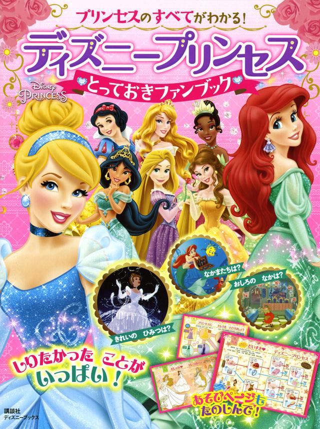 プリンセスのすべてがわかる! ディズニープリンセス とっておきファンブック(ディズニーブックス)