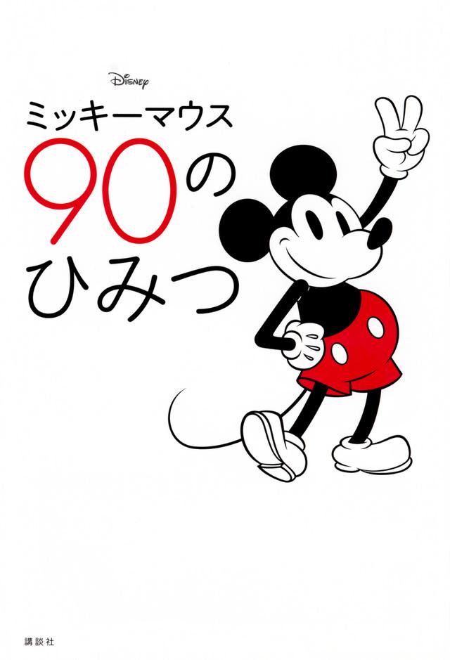 ミッキーマウス 90のひみつ