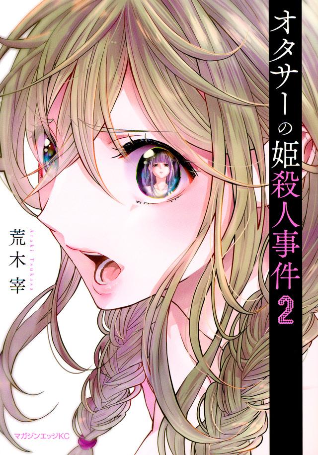 オタサーの姫殺人事件(2)