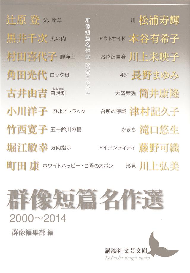 群像短篇名作選 2000~2014