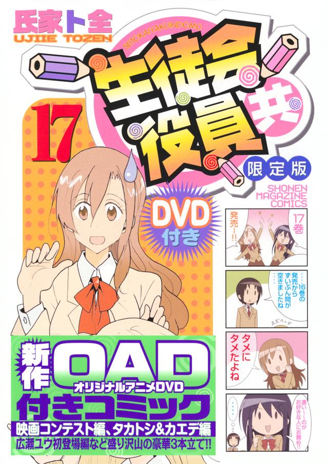DVD付き 生徒会役員共(17)限定版