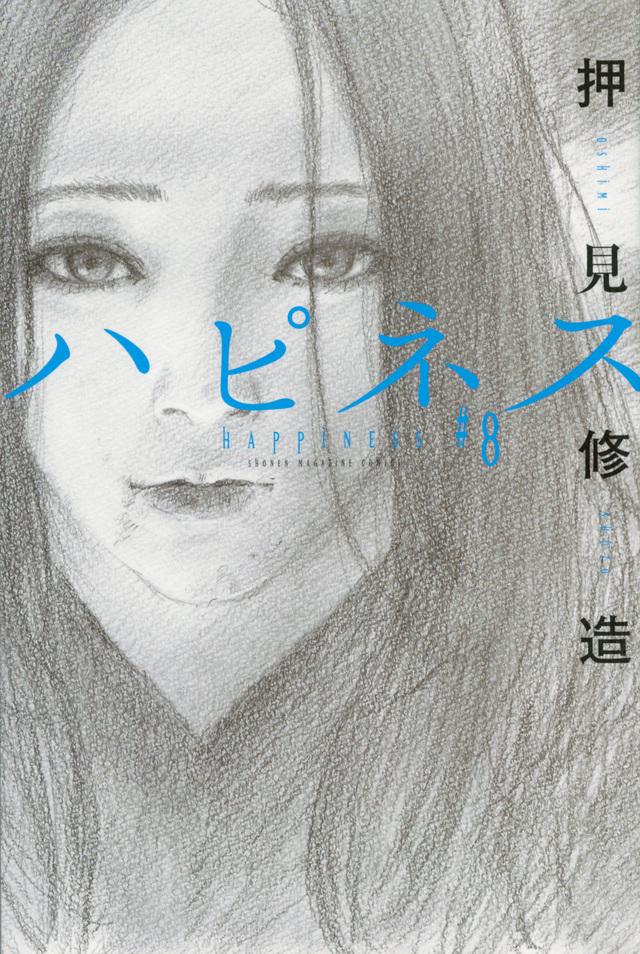 ハピネス(8)