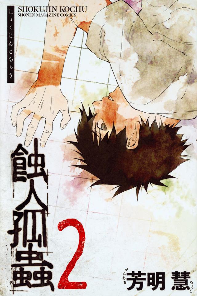 蝕人孤蟲(2)
