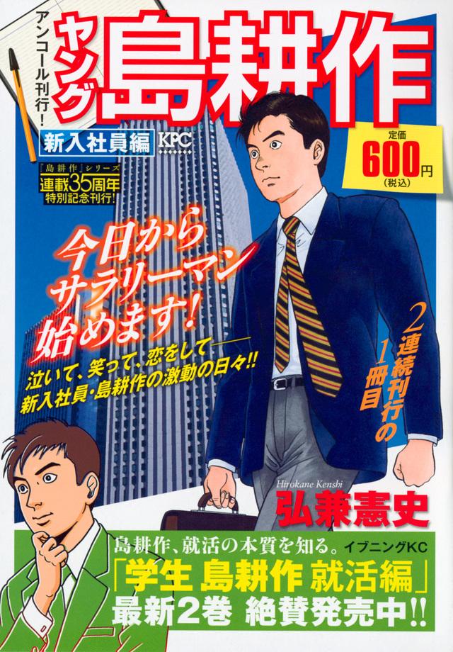 ヤング島耕作 新入社員編 アンコール刊行!