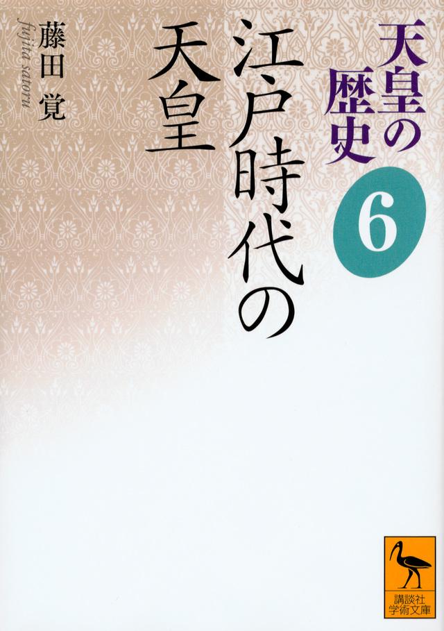 天皇の歴史6 江戸時代の天皇