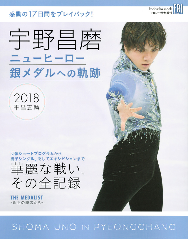 宇野昌磨 ニューヒーロー 銀メダルへの軌跡