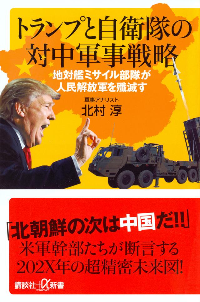 トランプと自衛隊の対中軍事戦略