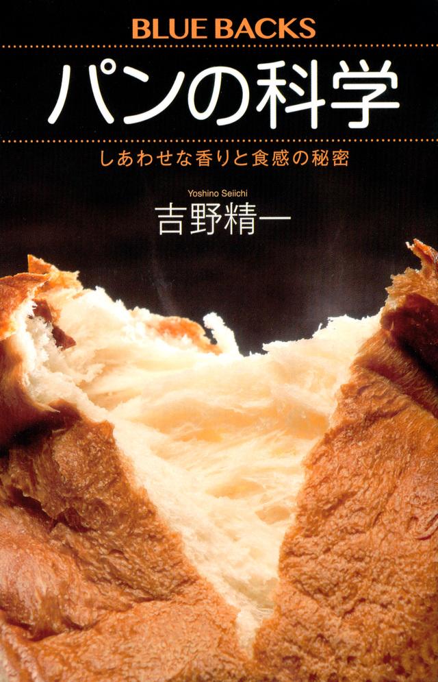 『パンの科学 しあわせな香りと食感の秘密』書影