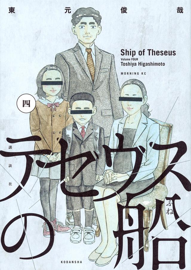 テセウスの船(4)
