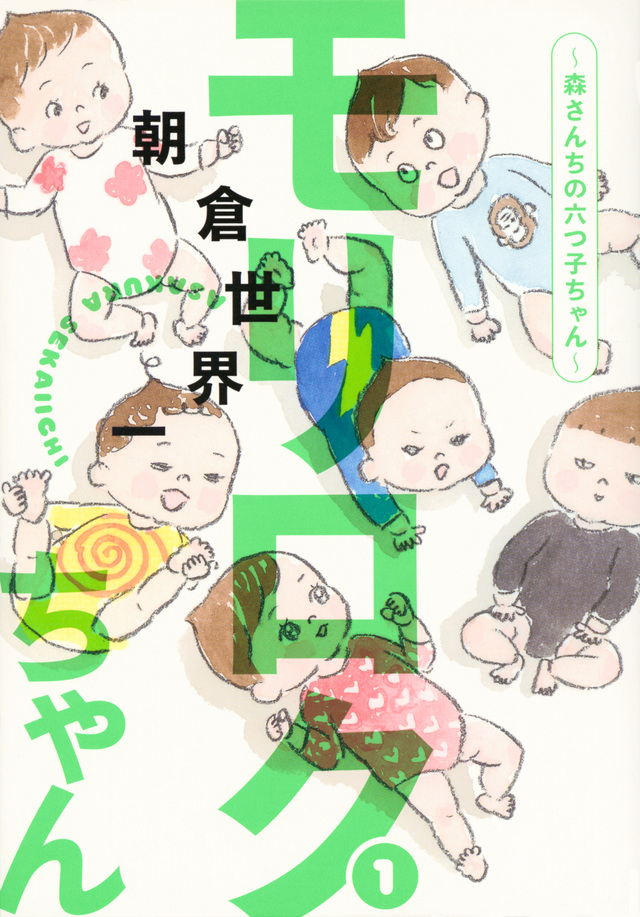 モリロクちゃん~森さんちの六つ子ちゃん~(1)