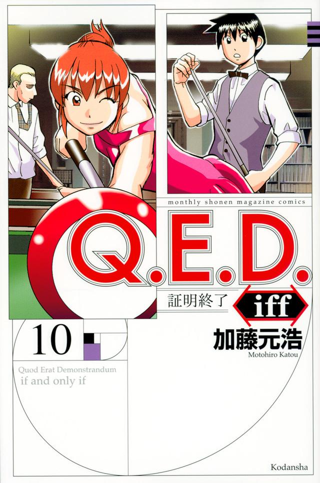 Q.E.D.iff -証明終了-(10)