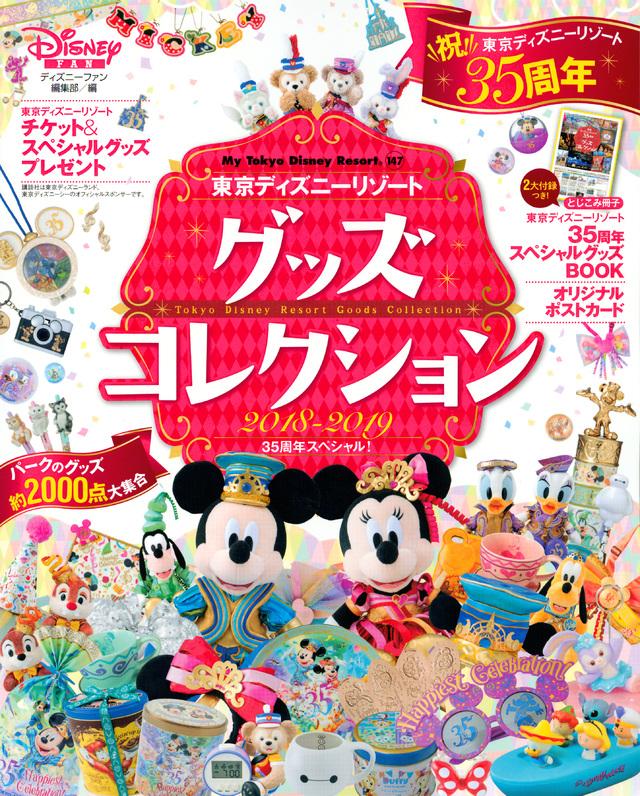 東京ディズニーリゾート グッズコレクション 2018‐2019 35周年スペシャル!
