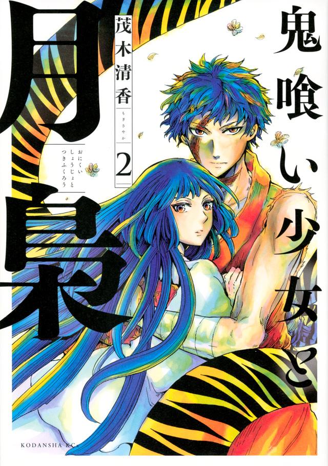鬼喰い少女と月梟(2)