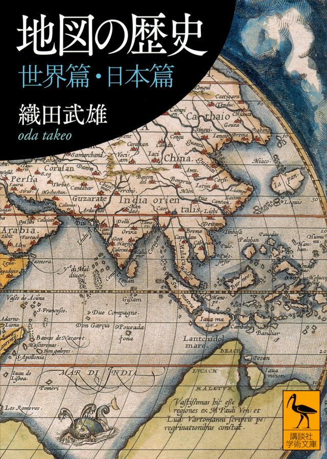 地図の歴史