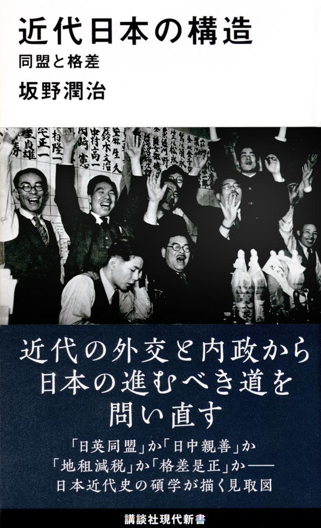 近代日本の構造 同盟と格差