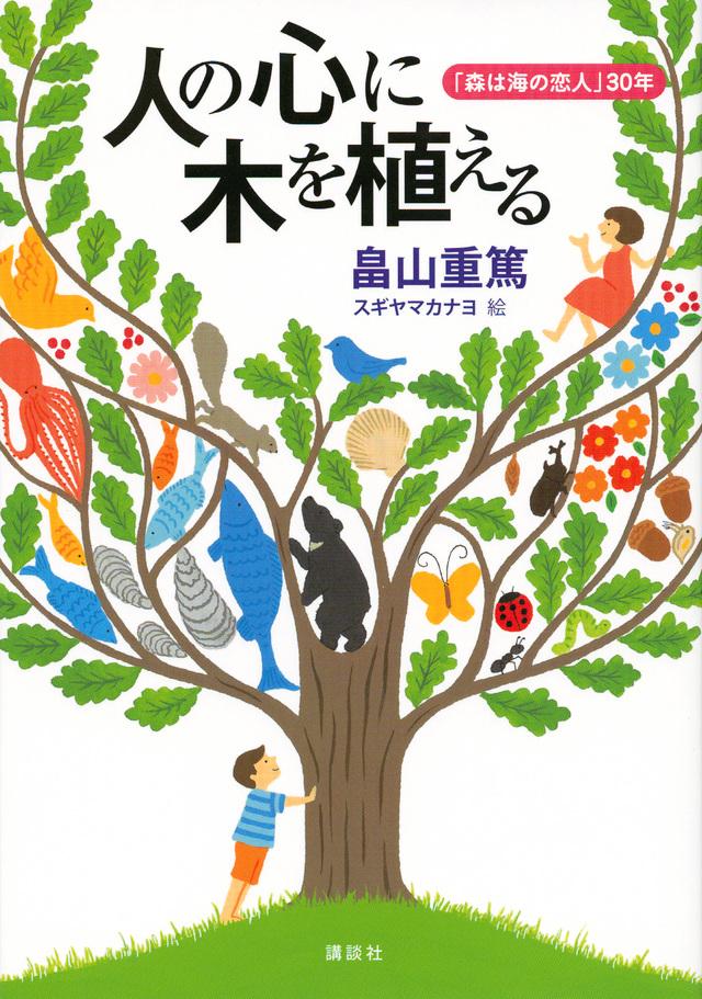 人の心に木を植える