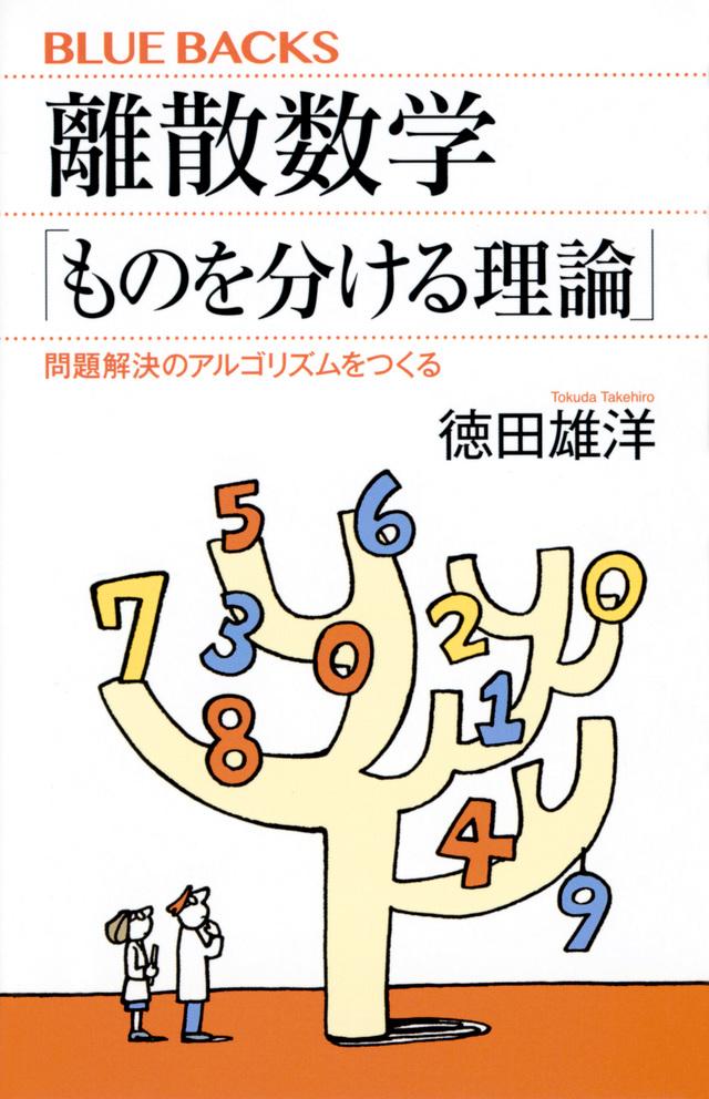 離散数学「ものを分ける理論」 問題解決のアルゴリズムをつくる