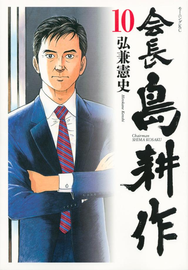 会長 島耕作(10)