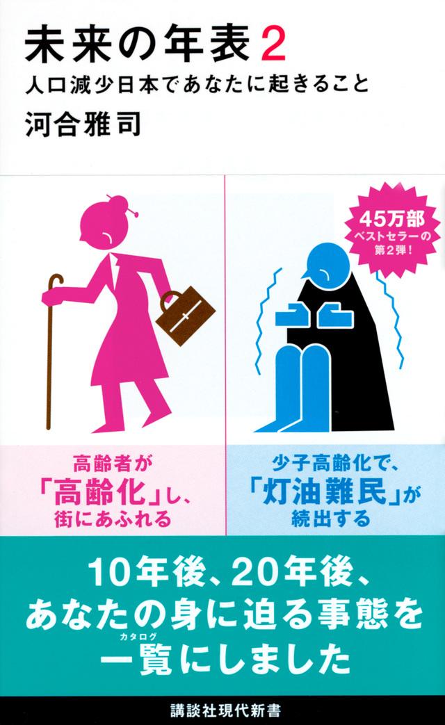 未来の年表2 人口減少日本であなたに起きること