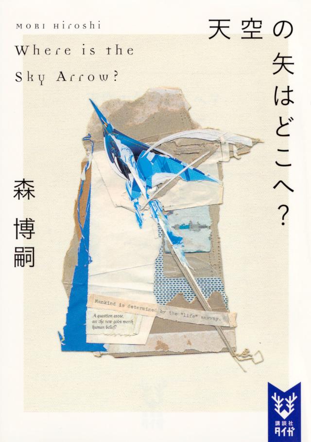天空の矢はどこへ? Where is the Sky Arrow?