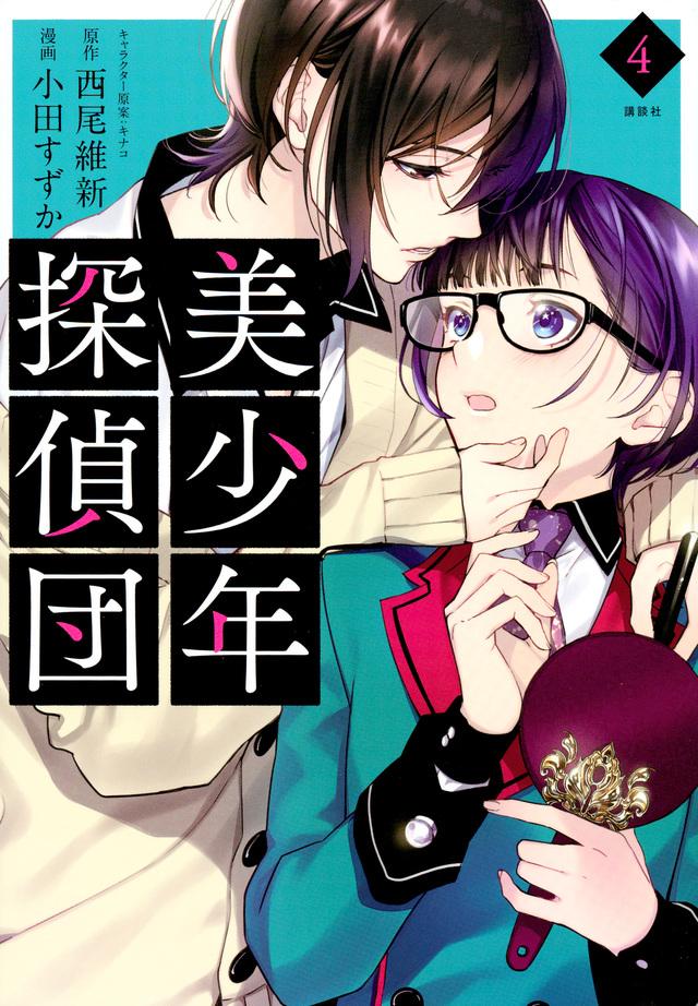 美少年探偵団(4)