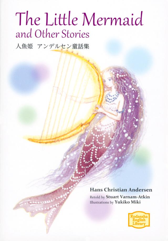 人魚姫 アンデルセン童話集 The Little Mermaid and Other Stories