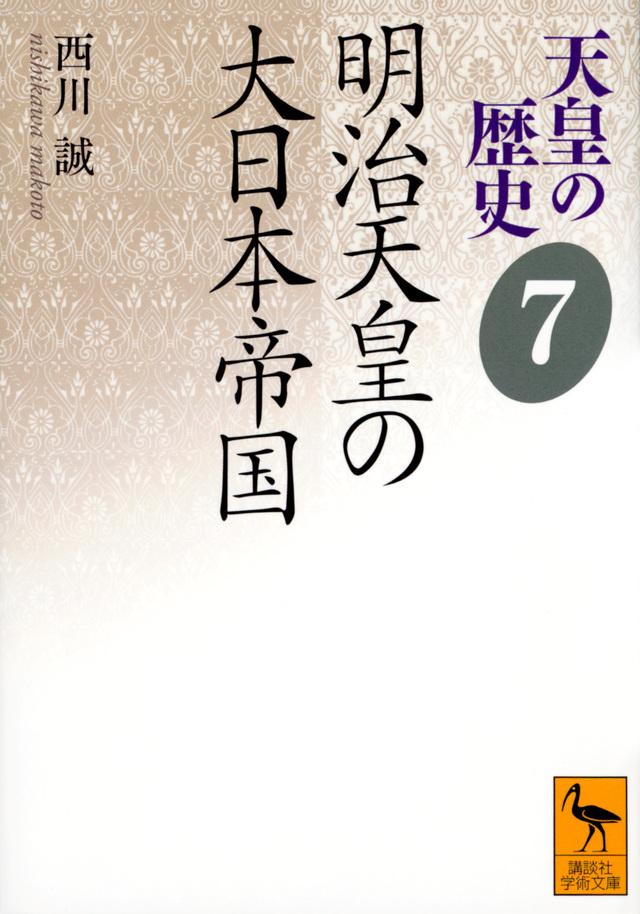 天皇の歴史7 明治天皇の大日本帝国