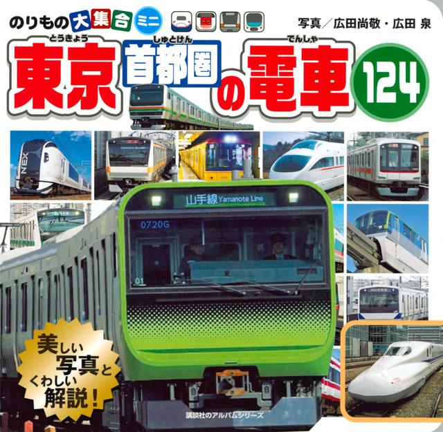 のりもの大集合ミニ 東京首都圏の電車
