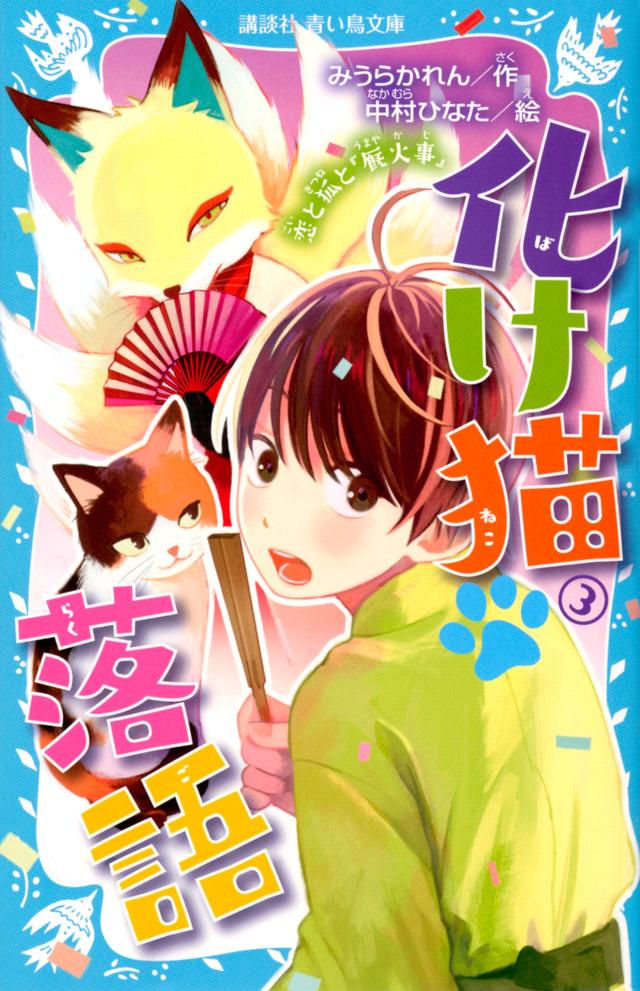 化け猫 落語 3 恋と狐と『厩火事』