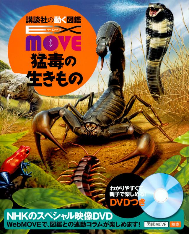 EX MOVE 猛毒の生きもの