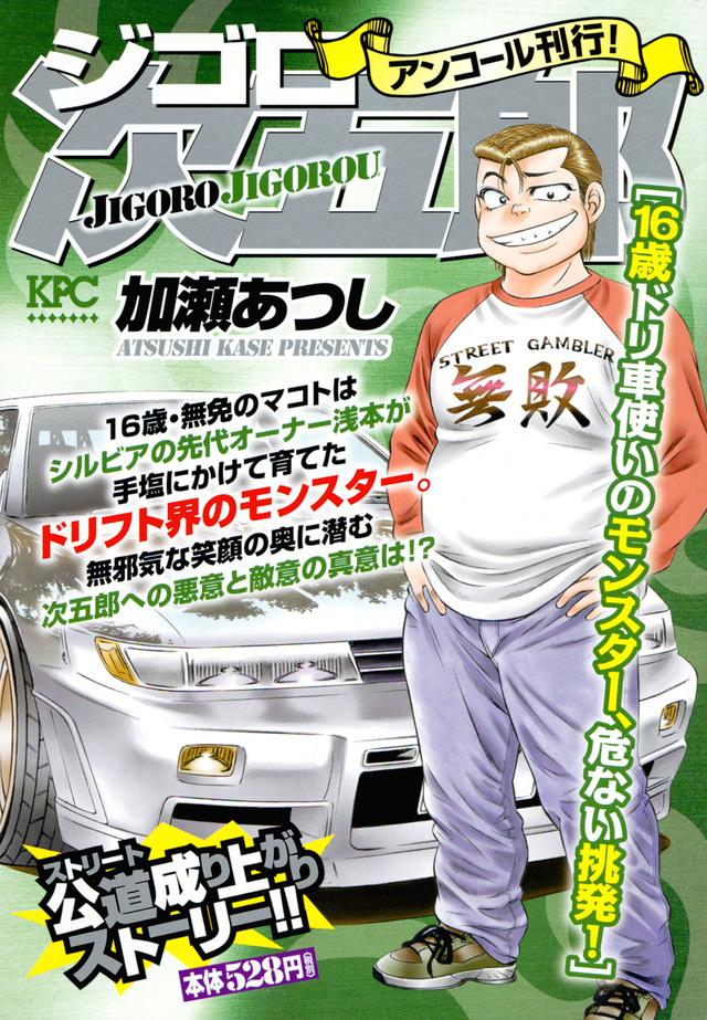 ジゴロ次五郎 16歳ドリ車使いのモンスター、危ない挑発! アンコール刊行!