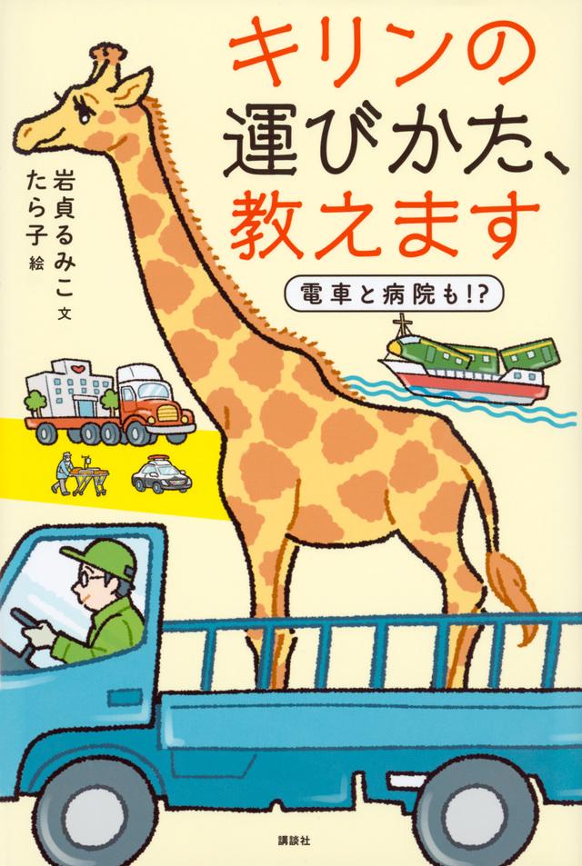 キリンの運びかた、教えます 電車と病院も!?