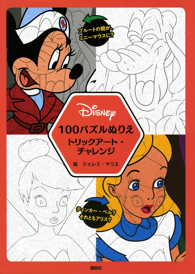 Disney 100パズルぬりえ トリックアート・チャレンジ